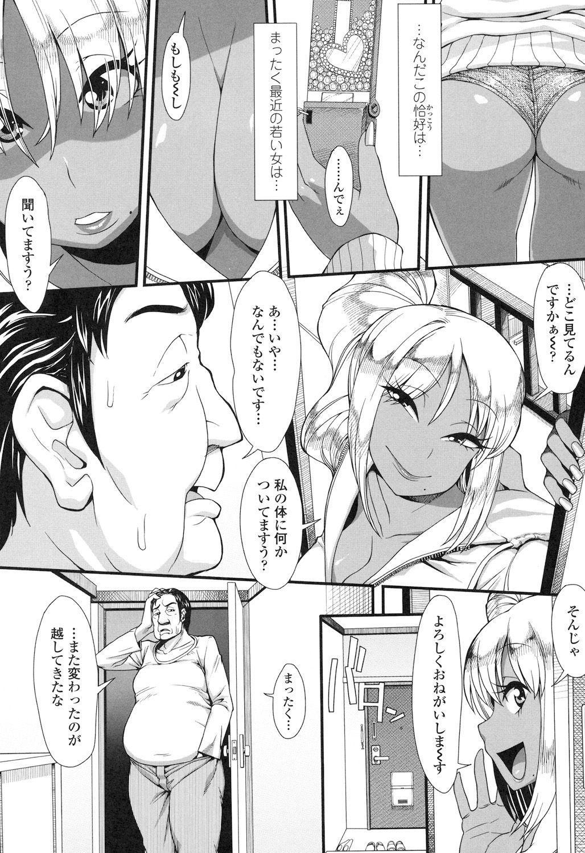 Shikiyoku Agitation 176