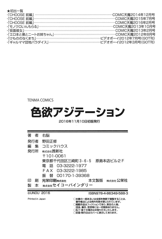 Shikiyoku Agitation 193