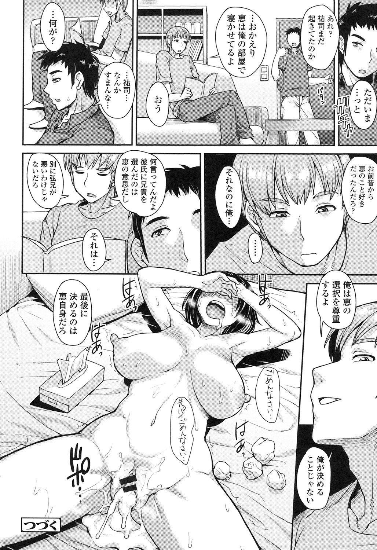 Shikiyoku Agitation 26
