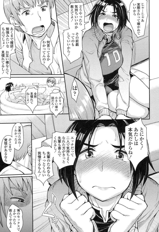 Shikiyoku Agitation 5
