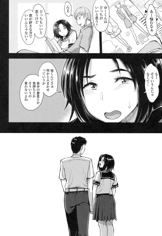 Shikiyoku Agitation 64
