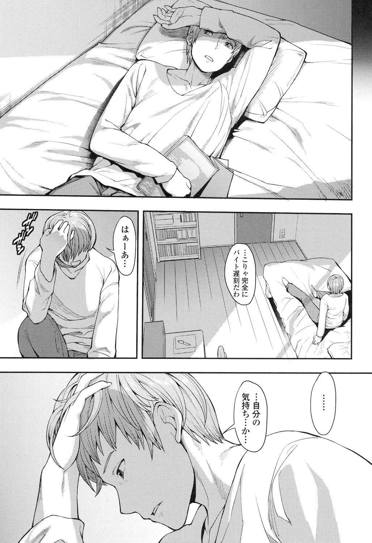 Shikiyoku Agitation 65