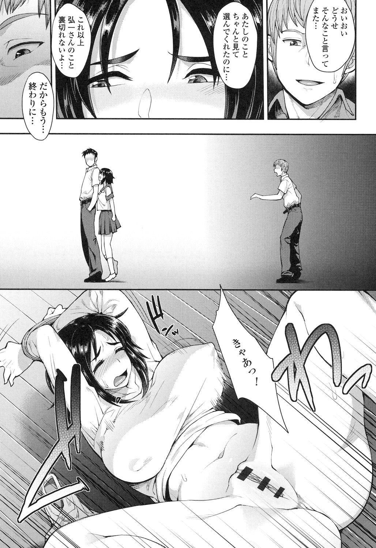 Shikiyoku Agitation 67