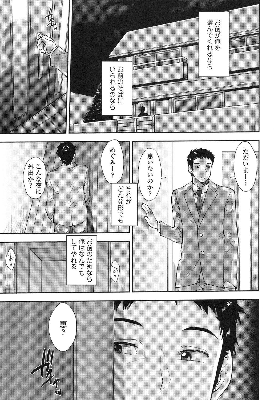 Shikiyoku Agitation 83
