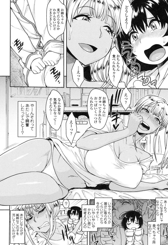 Shikiyoku Agitation 90