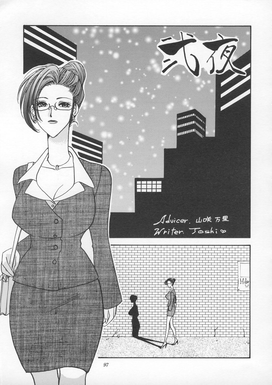 Misty Moon Metropolis IX 95