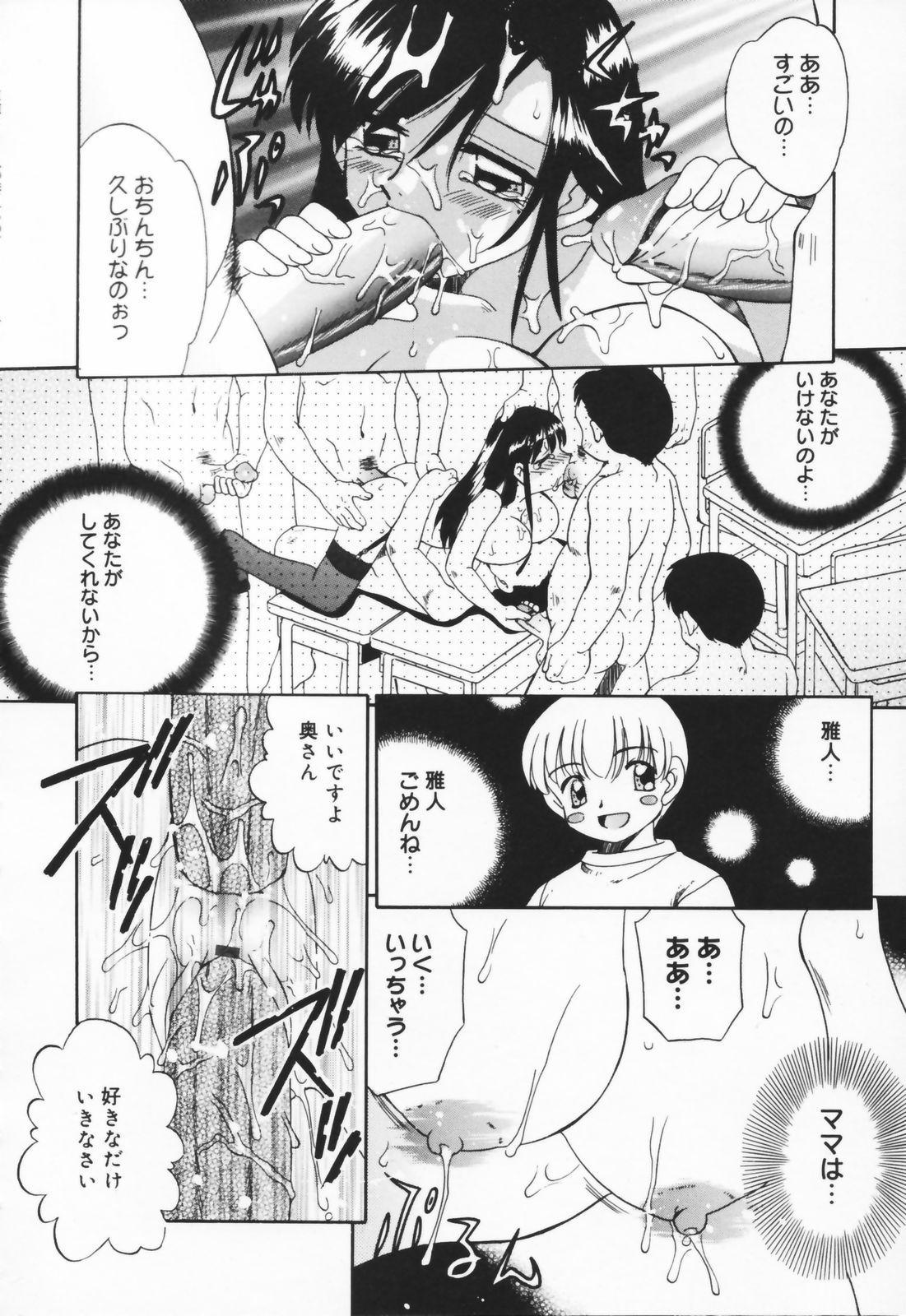 Hito No Mono 23