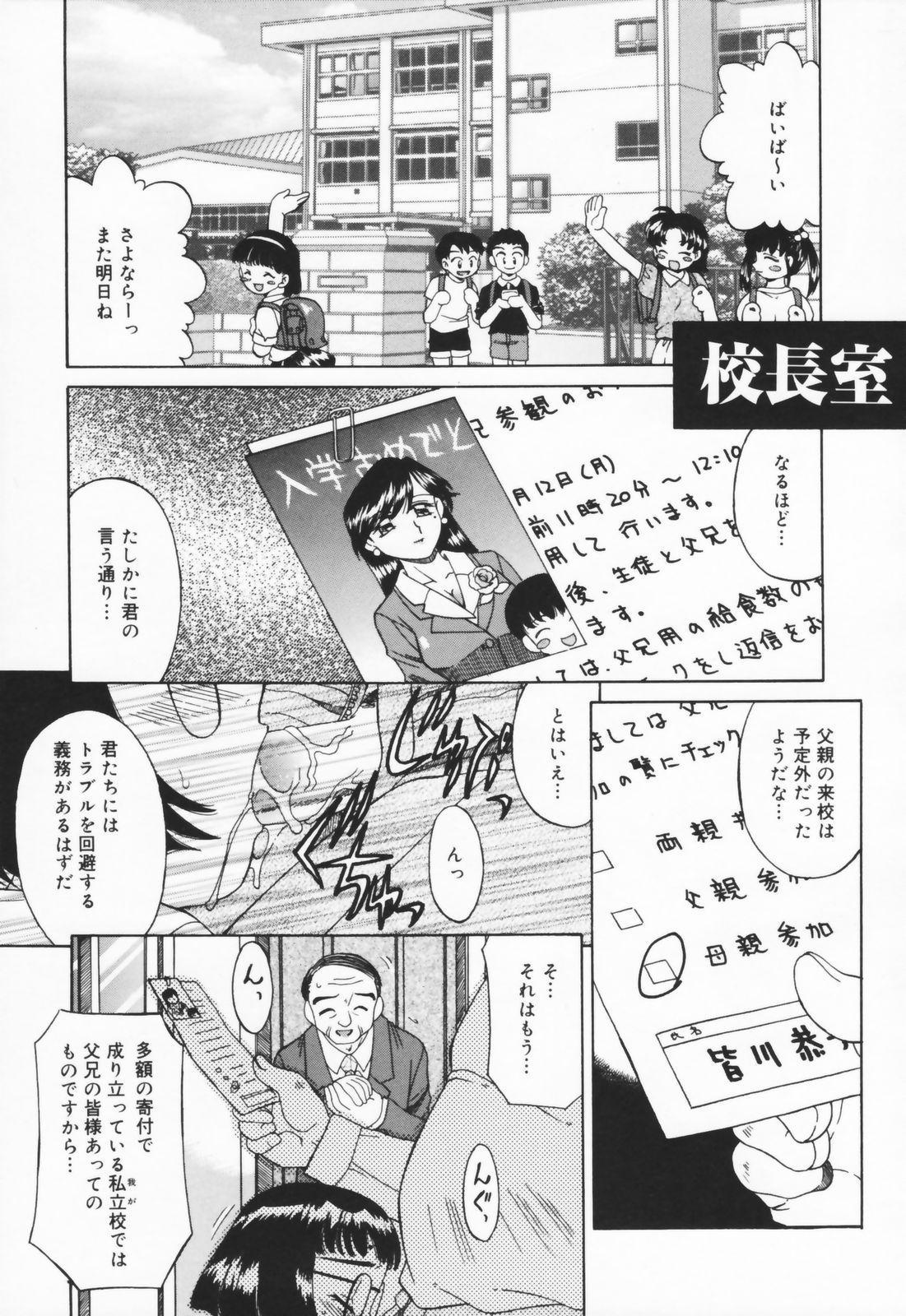 Hito No Mono 28