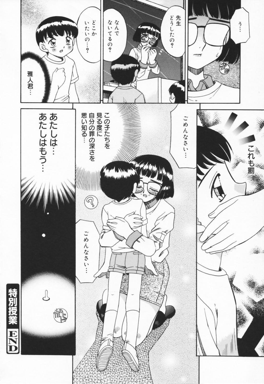 Hito No Mono 47