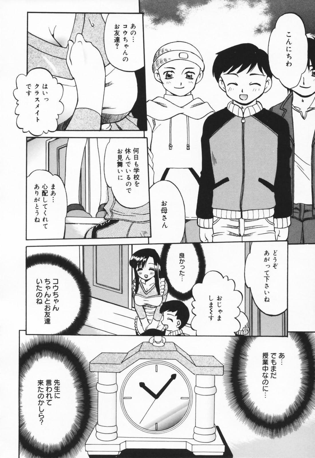 Hito No Mono 53