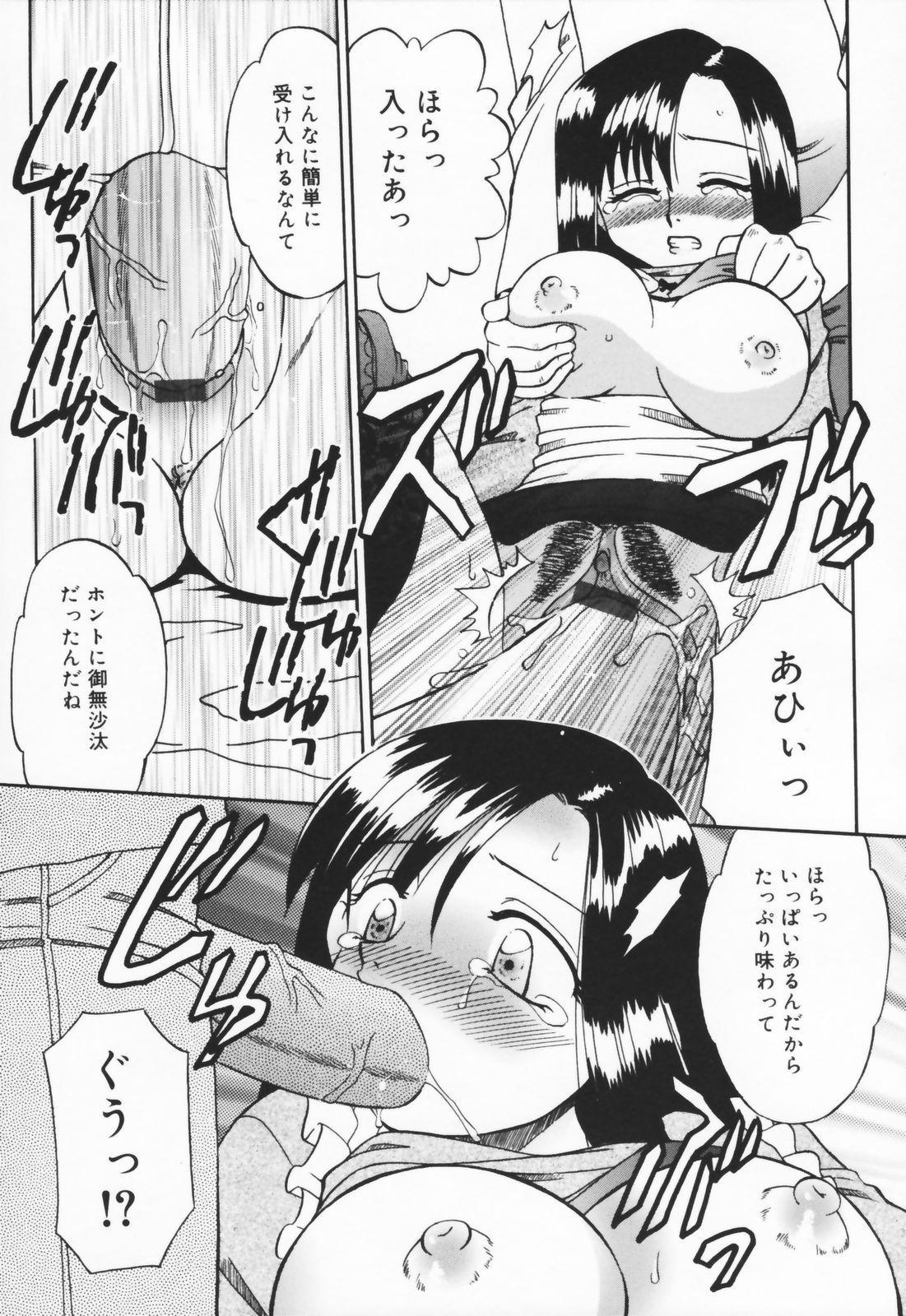 Hito No Mono 60
