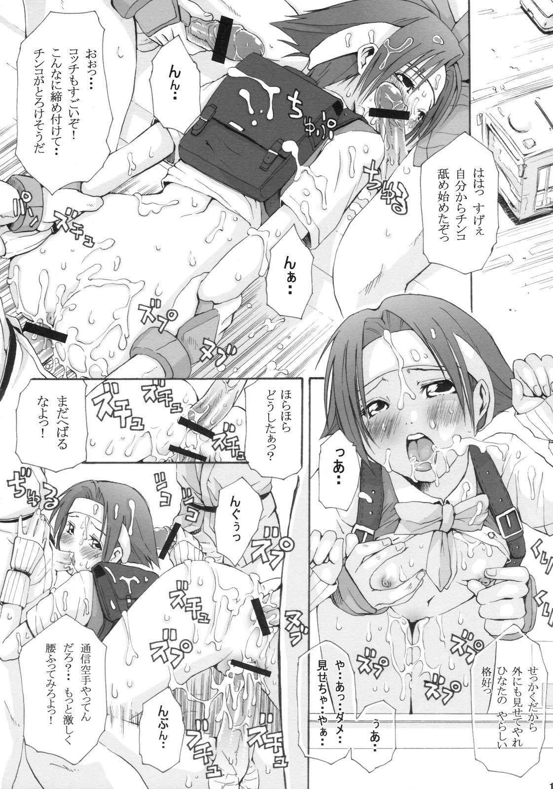Sakuhina 14