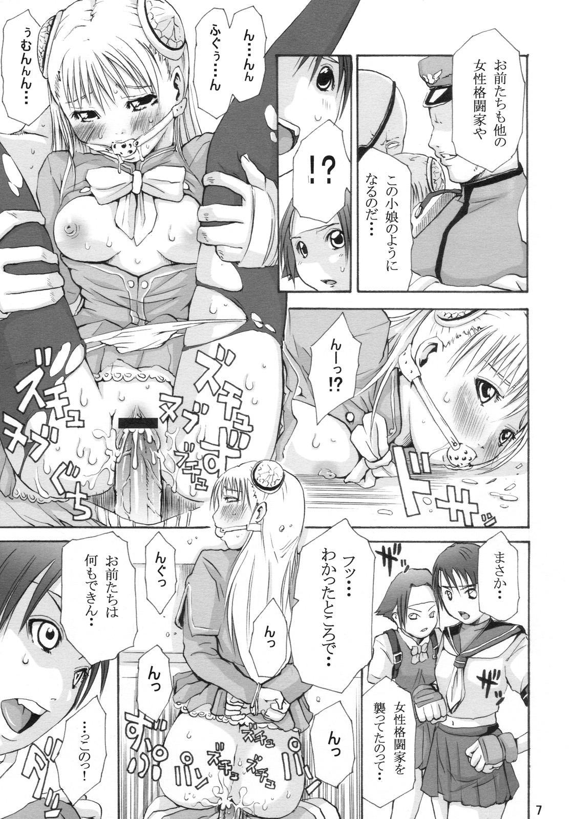 Sakuhina 5