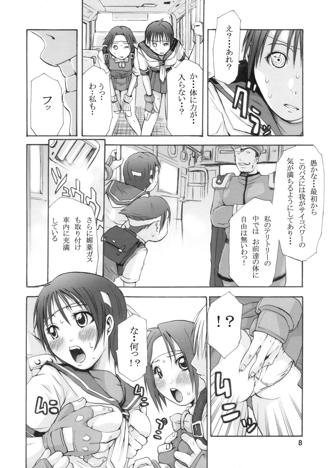 Sakuhina 6