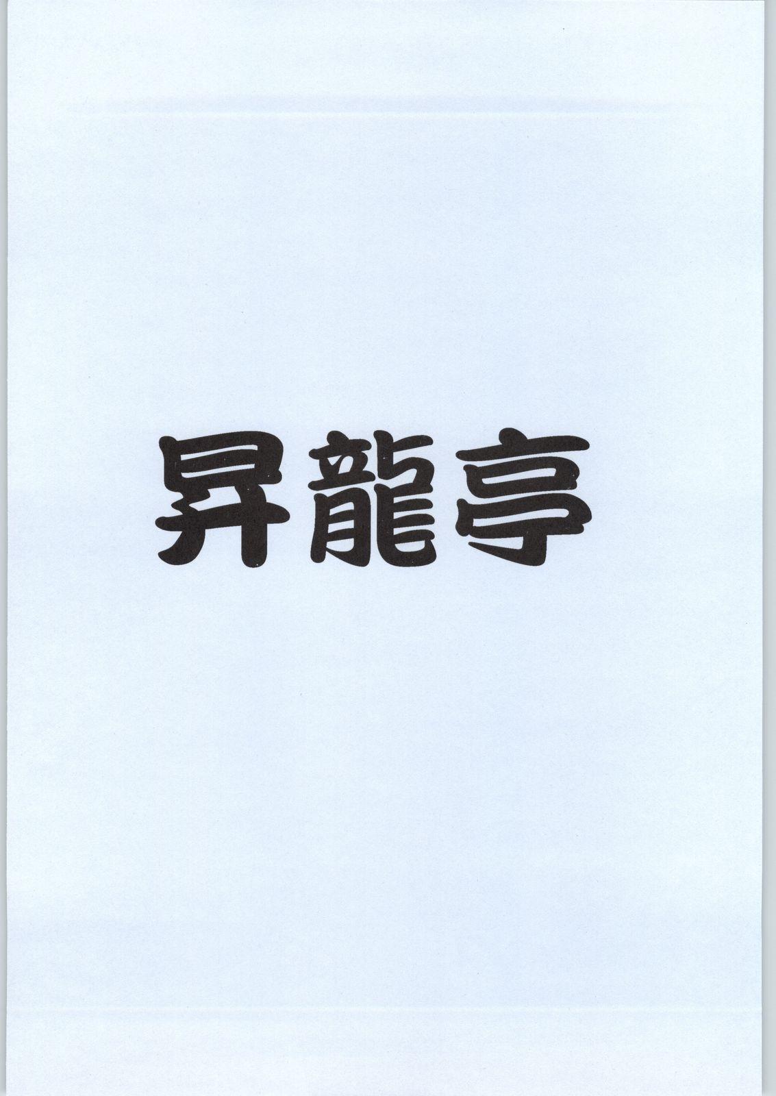 kokoro chou chunli 15