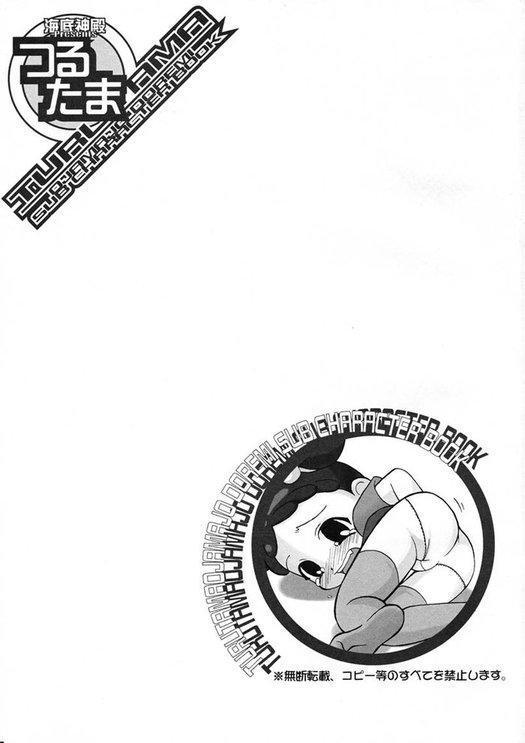 TURUTAMA 04 1