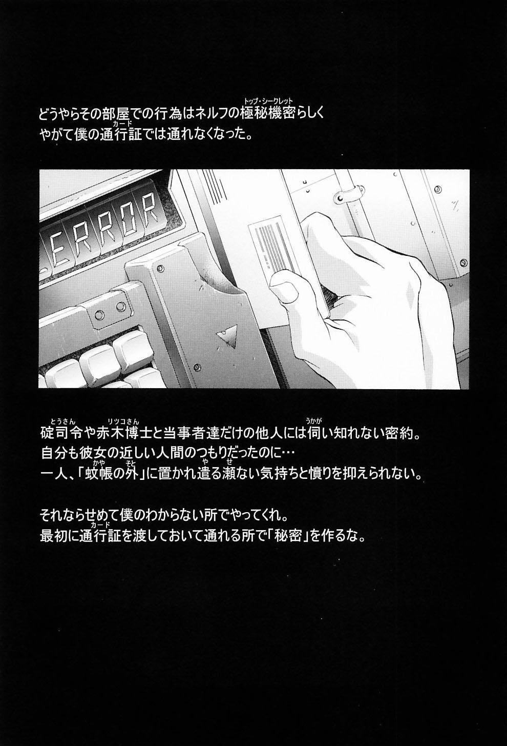 Ayanami Club 2 56