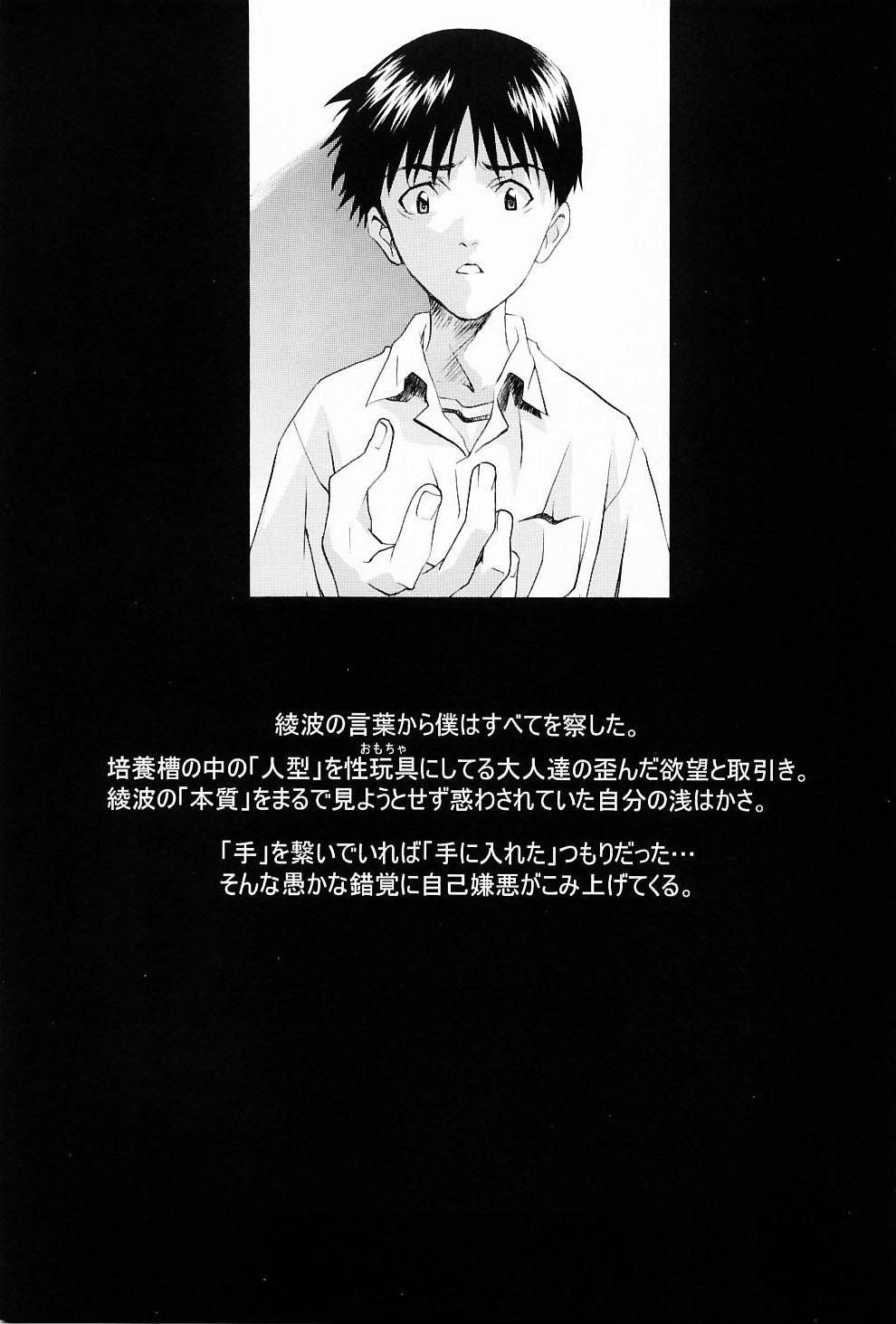 Ayanami Club 2 63