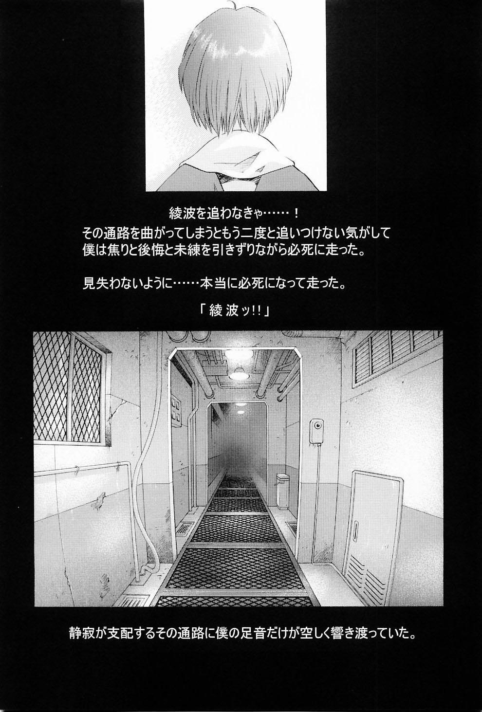 Ayanami Club 2 64