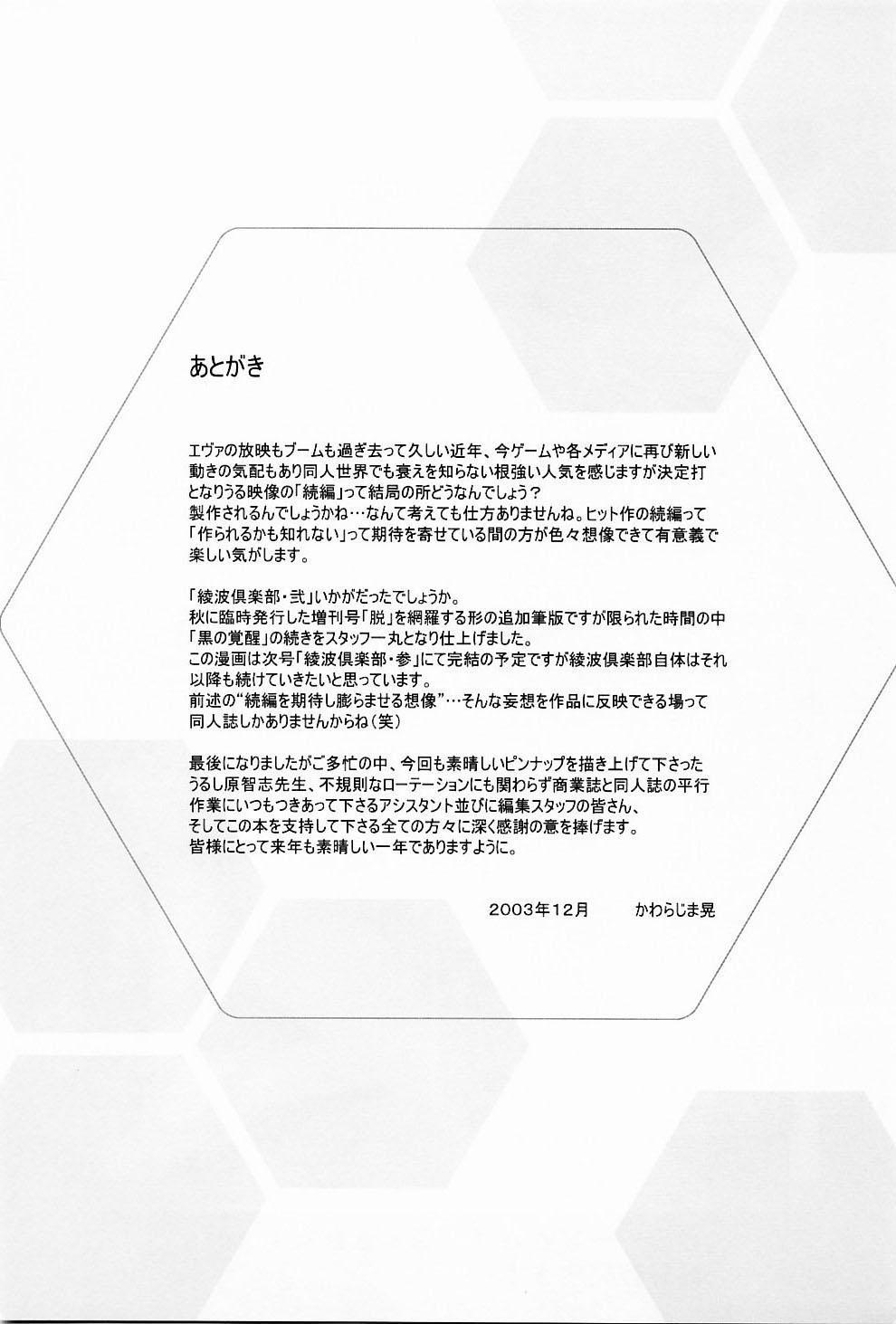 Ayanami Club 2 65