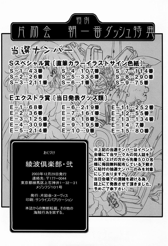 Ayanami Club 2 68