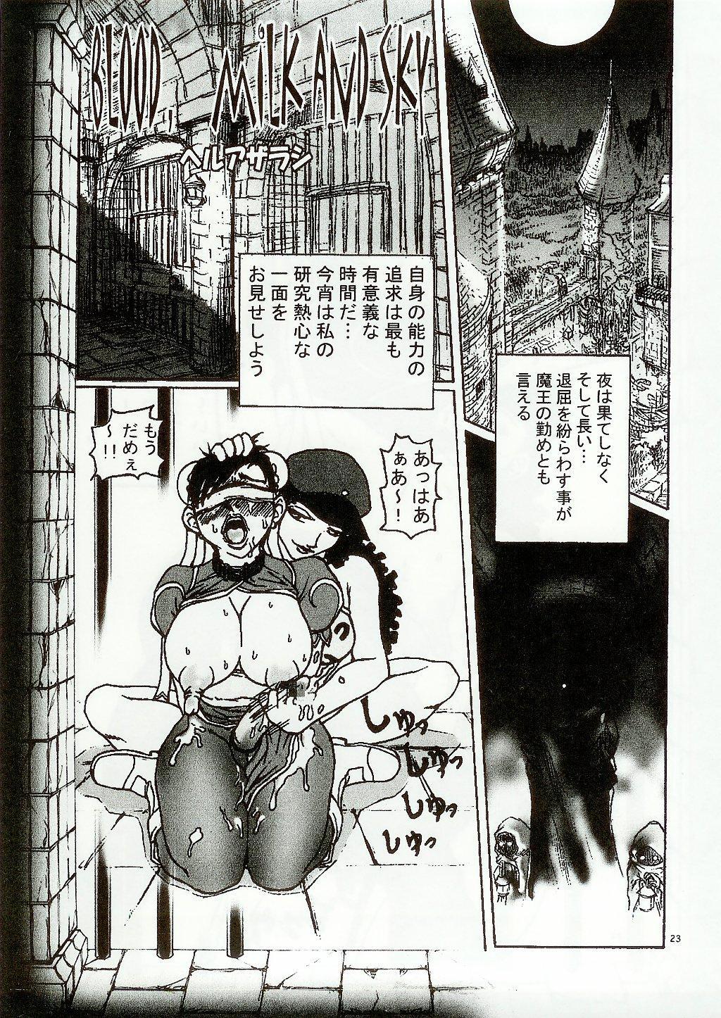 Thultwul Keikaku Vol. 3 22