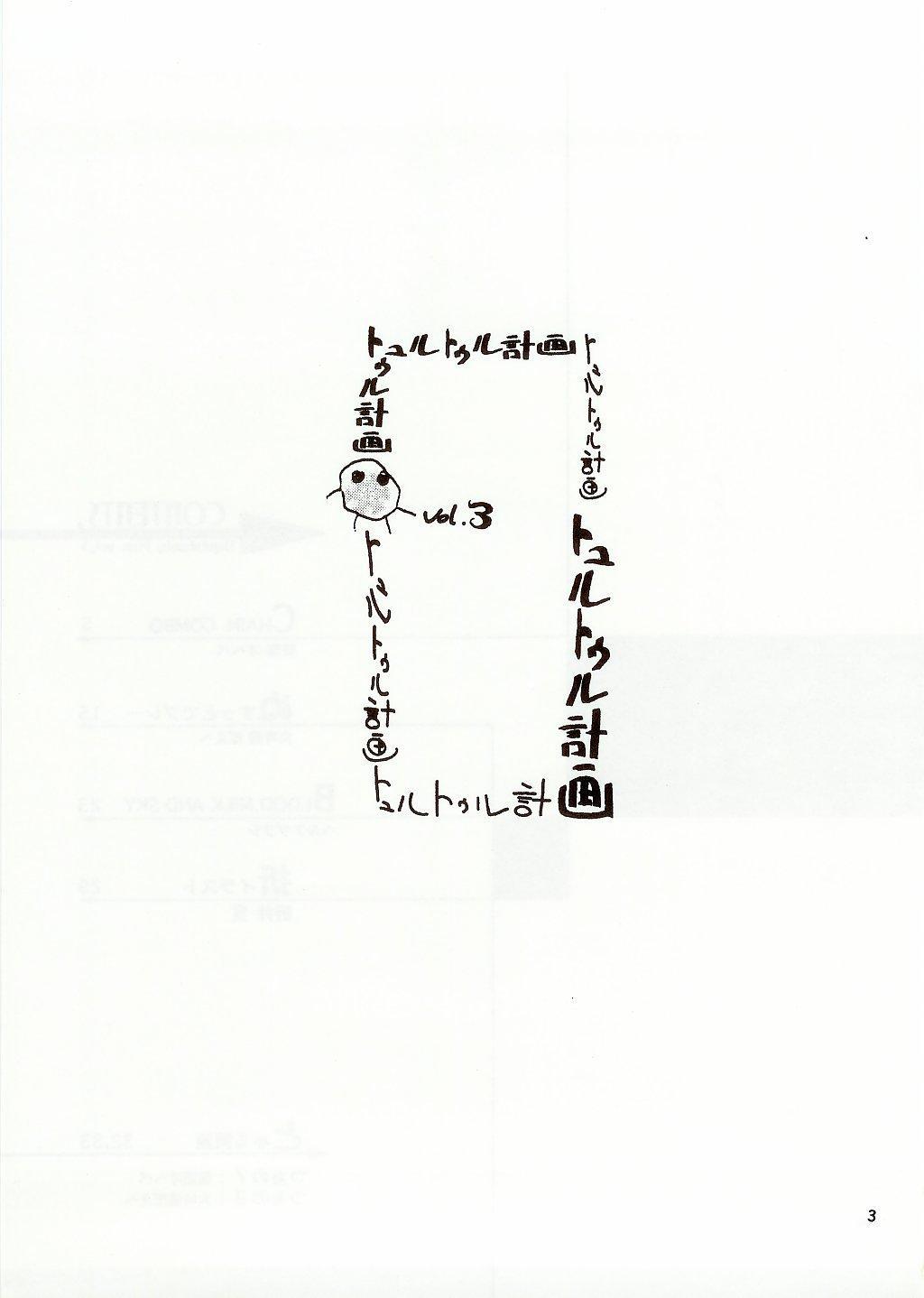 Thultwul Keikaku Vol. 3 2