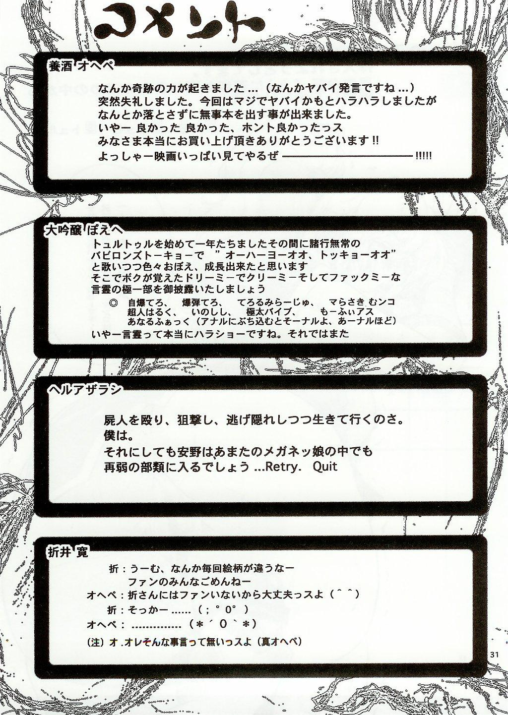 Thultwul Keikaku Vol. 3 30