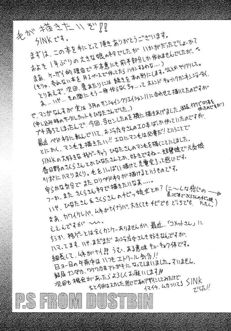 Urabambi Vol. 4 - Straight A's 23
