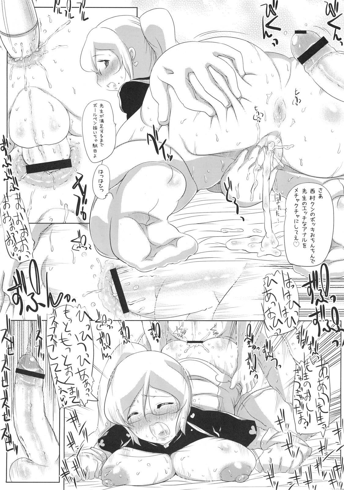 Dokidoki MaXX Shinpan! 12
