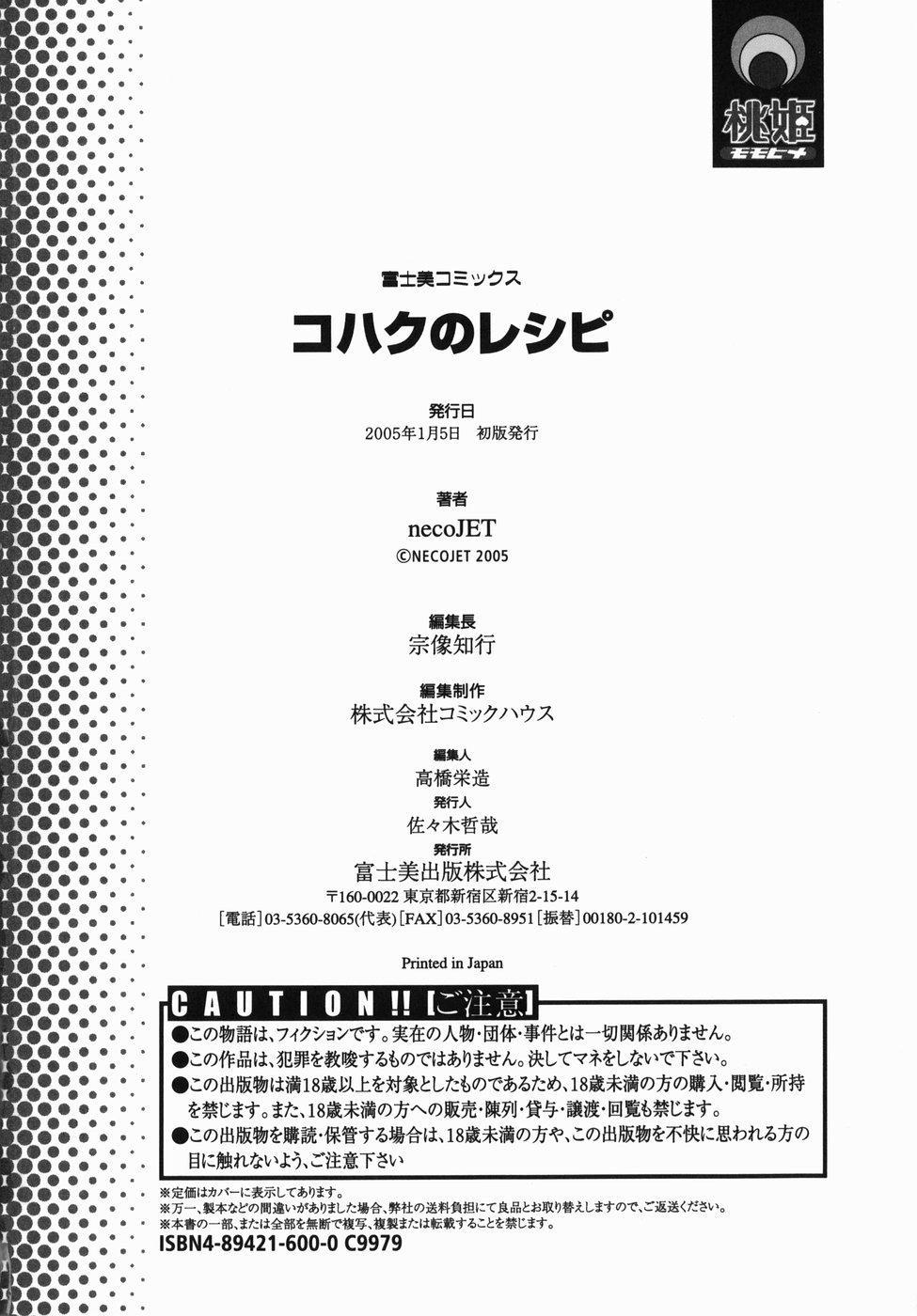 Kohaku No Recipe | Recipe for Kohaku 183