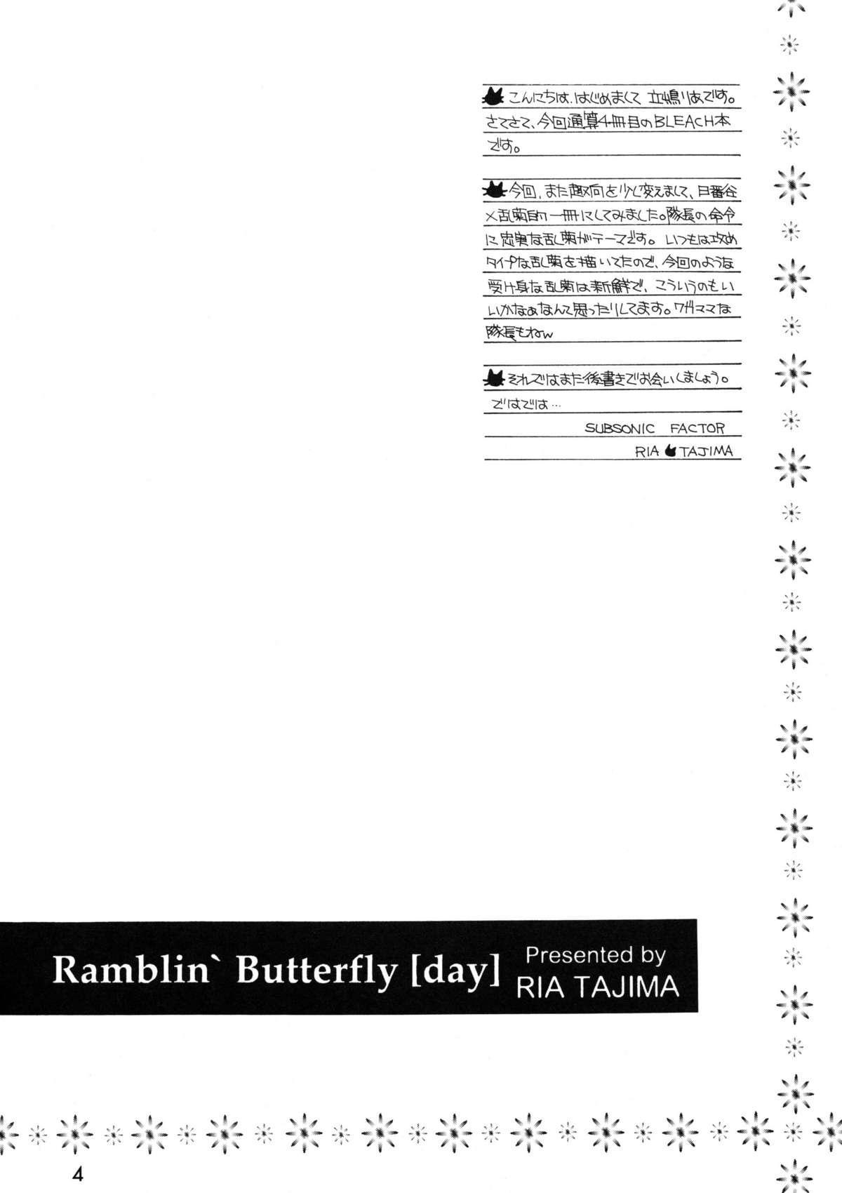 Ramblin' Butterfly 2