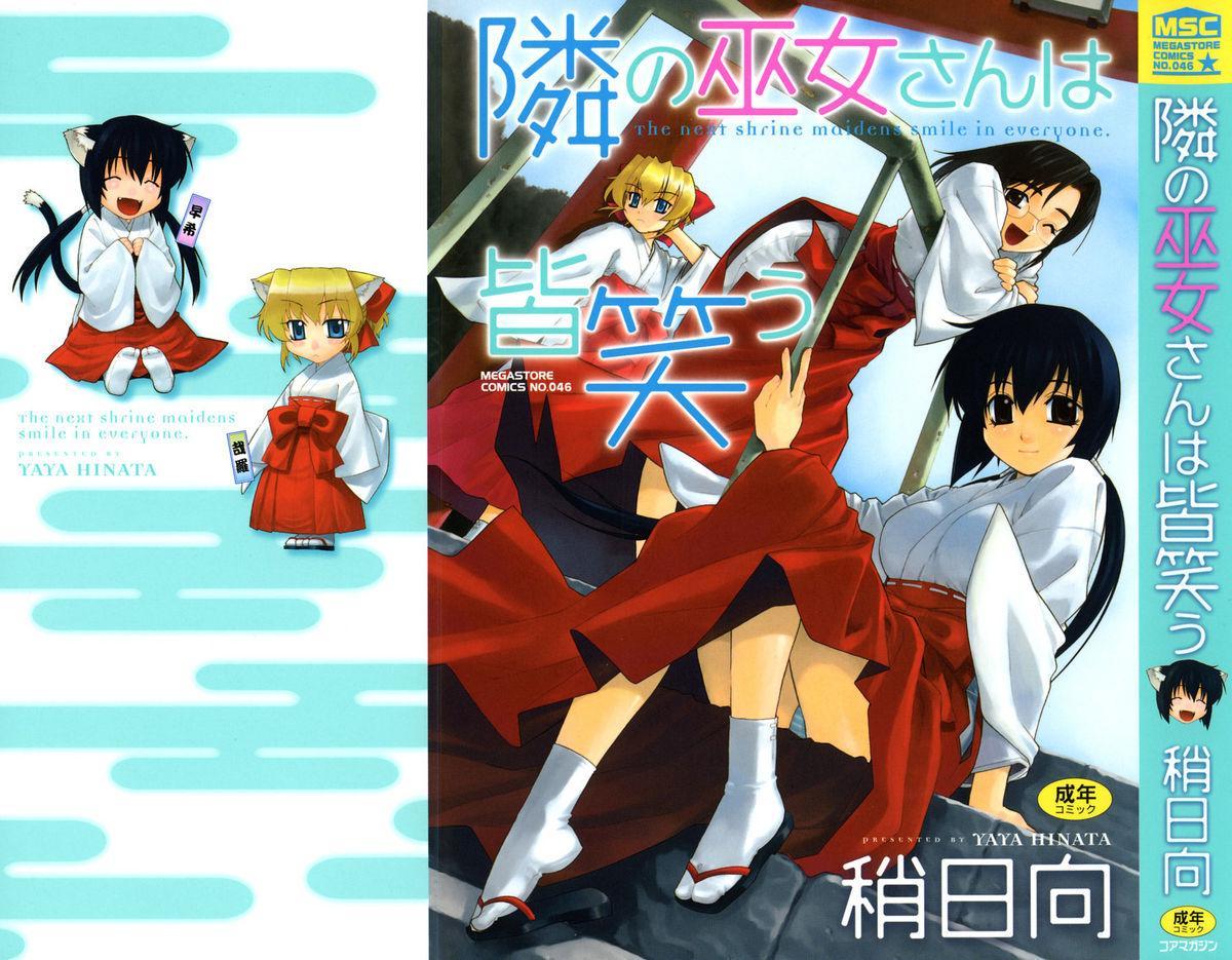 [Yaya Hinata] Tonari no Miko-san wa Minna Warau - The next shrine maidens smile in everyone. 0