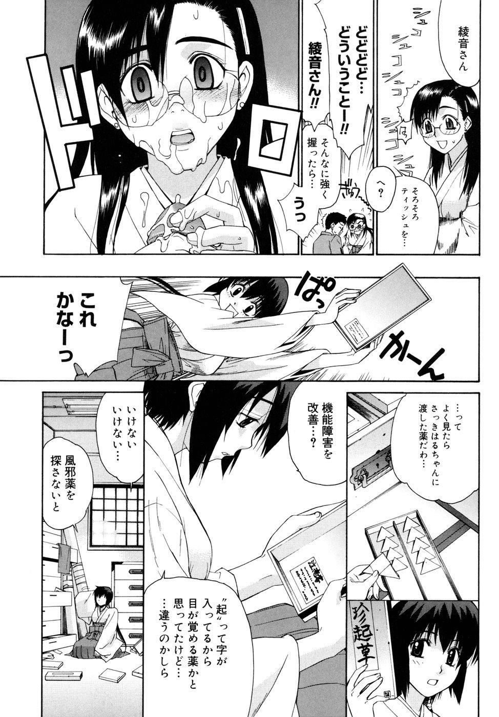 [Yaya Hinata] Tonari no Miko-san wa Minna Warau - The next shrine maidens smile in everyone. 102