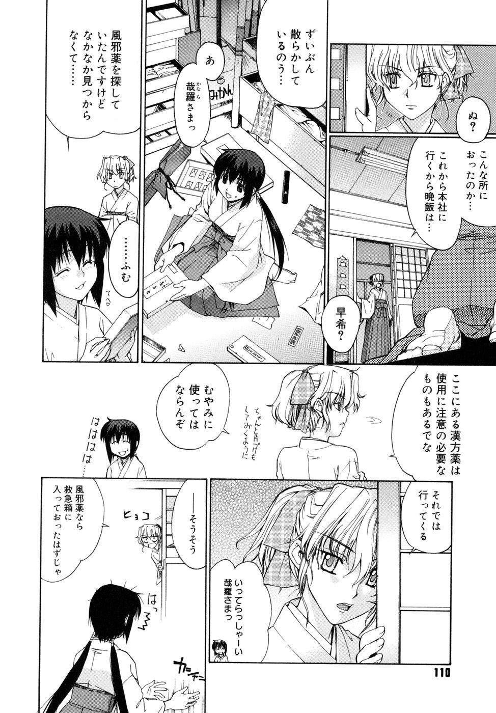 [Yaya Hinata] Tonari no Miko-san wa Minna Warau - The next shrine maidens smile in everyone. 109