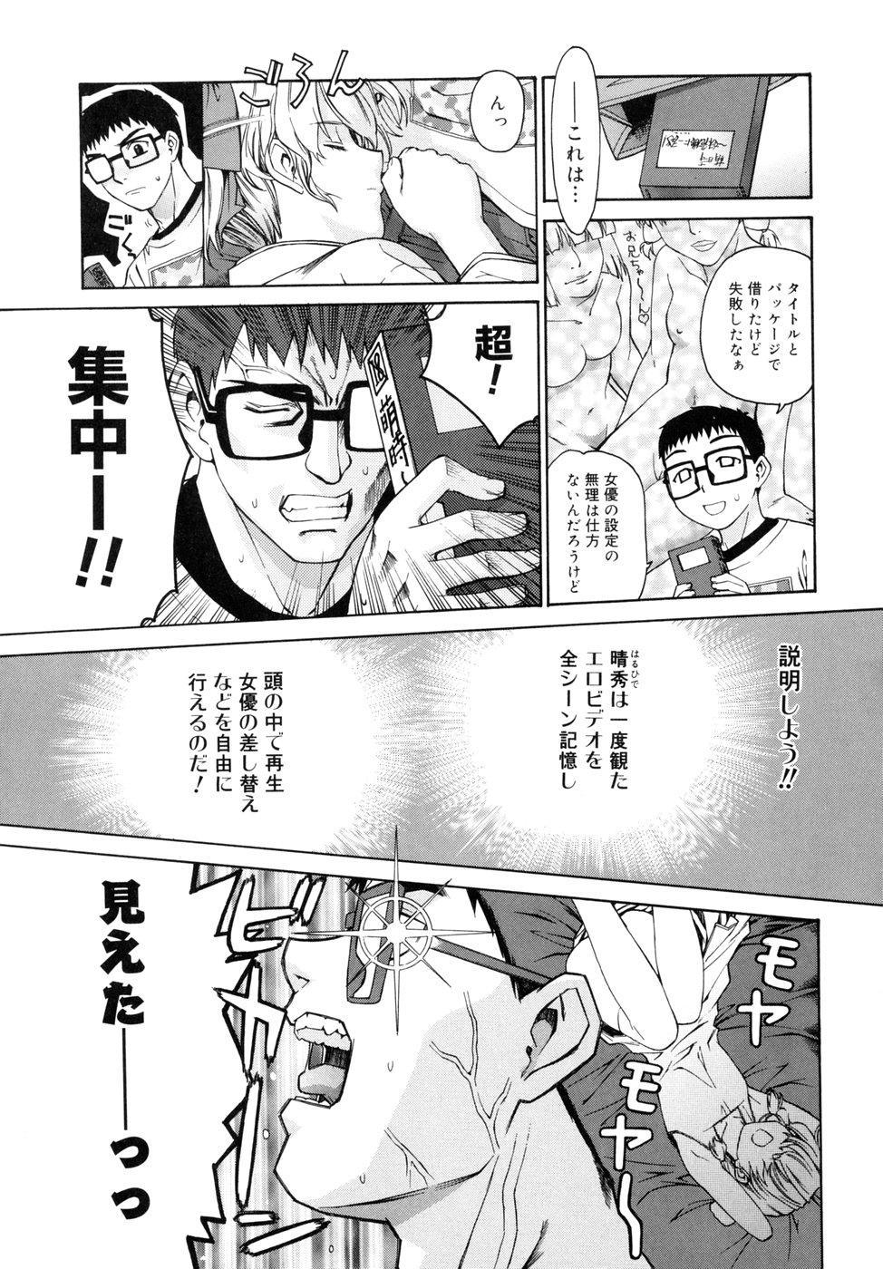[Yaya Hinata] Tonari no Miko-san wa Minna Warau - The next shrine maidens smile in everyone. 126