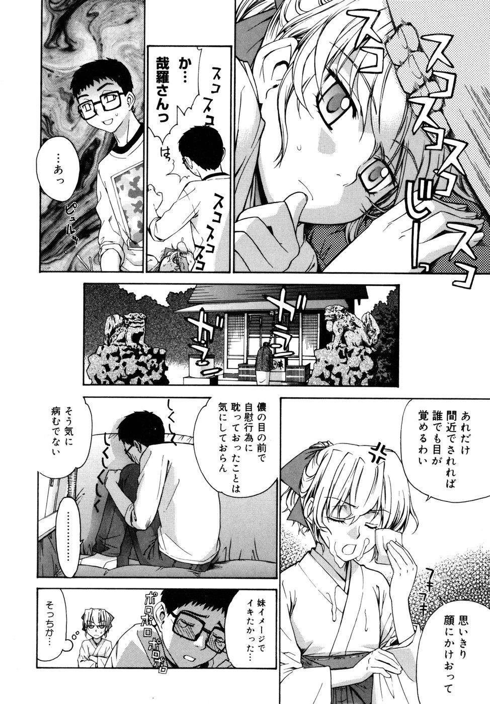 [Yaya Hinata] Tonari no Miko-san wa Minna Warau - The next shrine maidens smile in everyone. 131