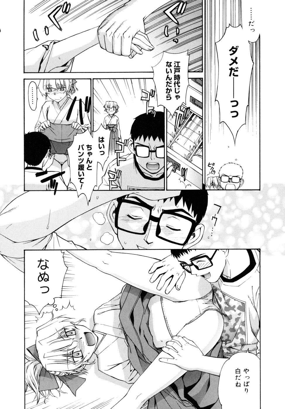 [Yaya Hinata] Tonari no Miko-san wa Minna Warau - The next shrine maidens smile in everyone. 133