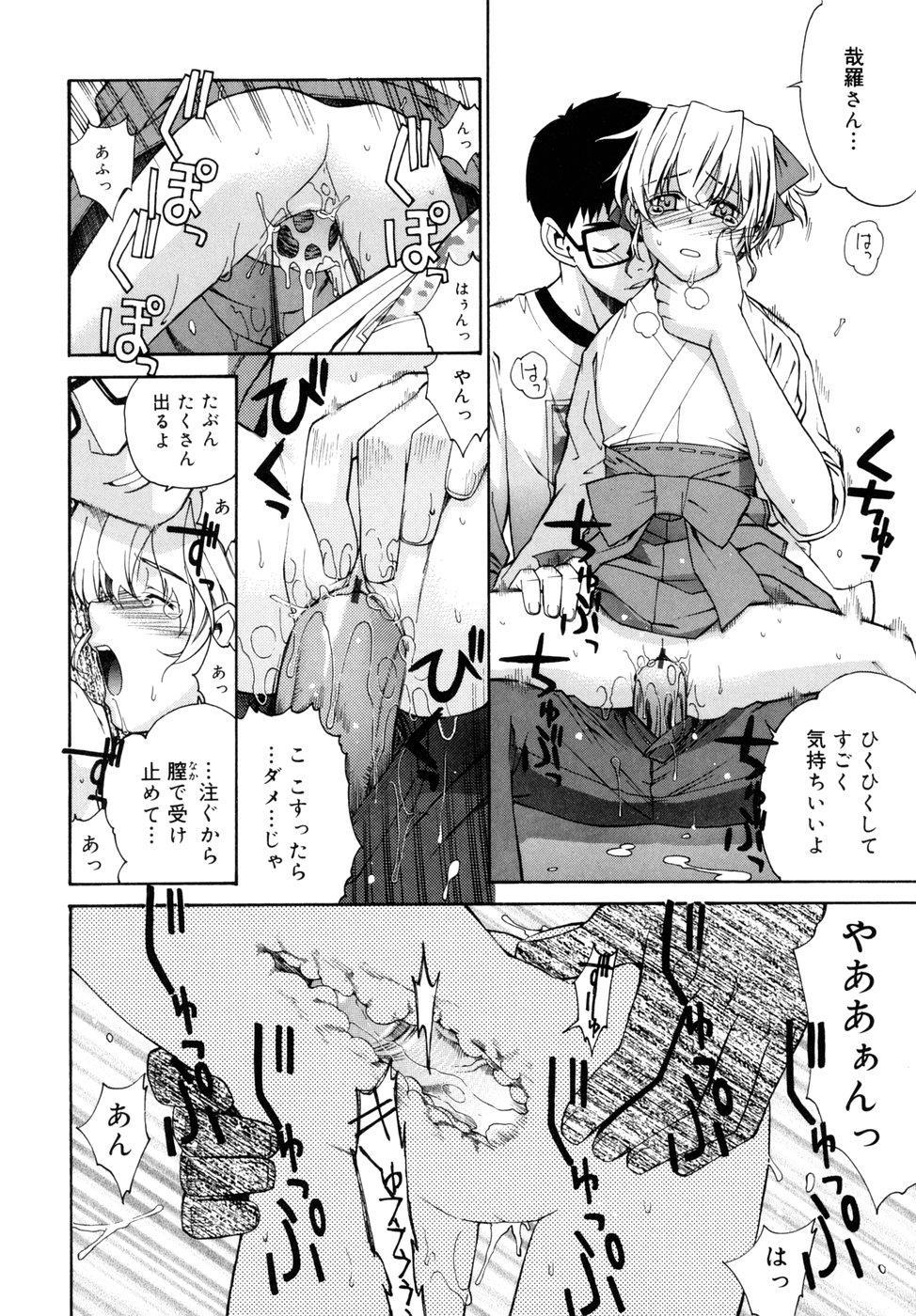 [Yaya Hinata] Tonari no Miko-san wa Minna Warau - The next shrine maidens smile in everyone. 137