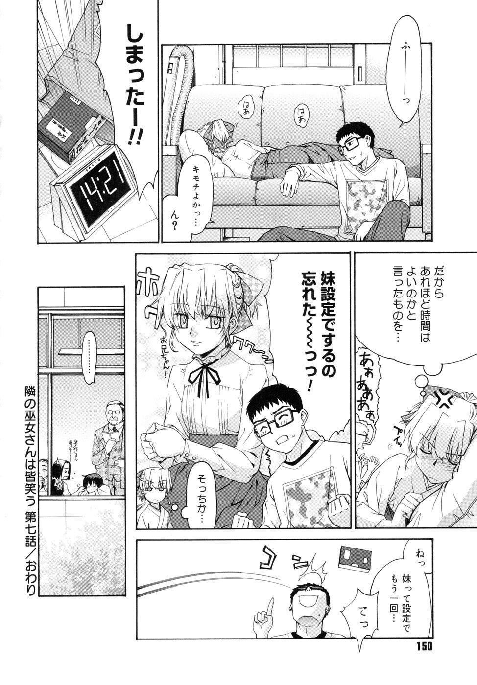[Yaya Hinata] Tonari no Miko-san wa Minna Warau - The next shrine maidens smile in everyone. 149