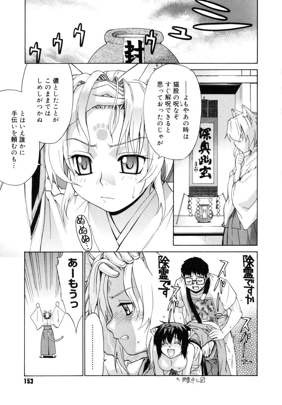 [Yaya Hinata] Tonari no Miko-san wa Minna Warau - The next shrine maidens smile in everyone. 152