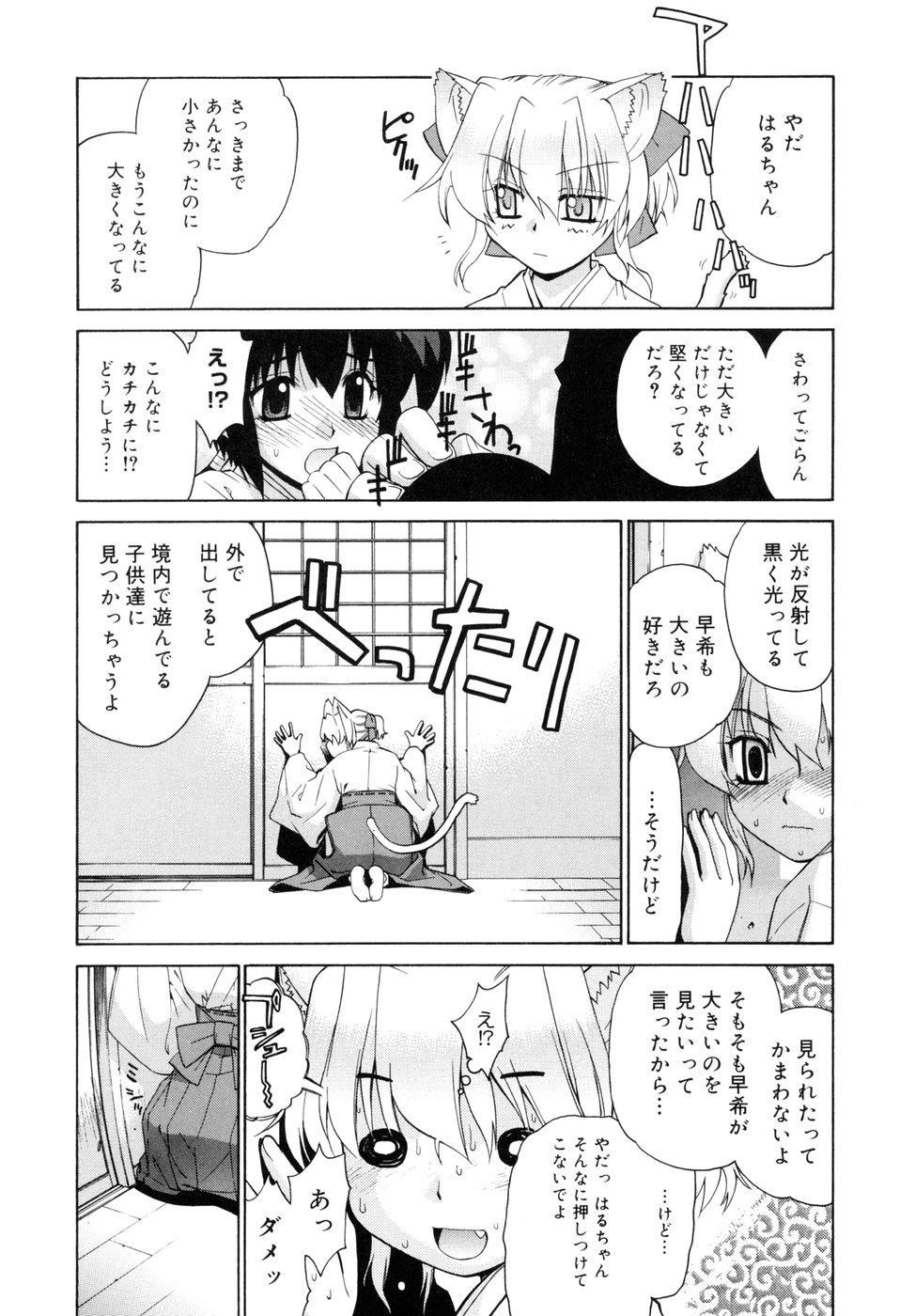 [Yaya Hinata] Tonari no Miko-san wa Minna Warau - The next shrine maidens smile in everyone. 153