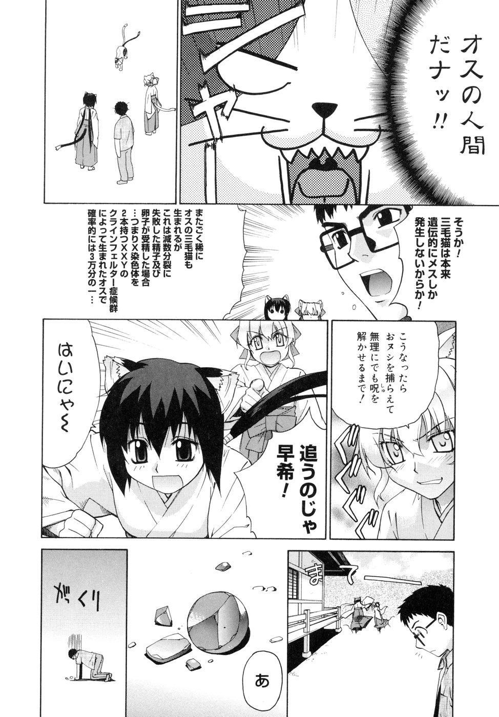 [Yaya Hinata] Tonari no Miko-san wa Minna Warau - The next shrine maidens smile in everyone. 157