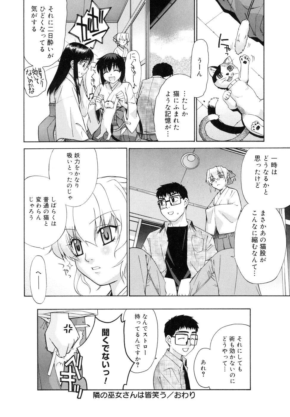 [Yaya Hinata] Tonari no Miko-san wa Minna Warau - The next shrine maidens smile in everyone. 181