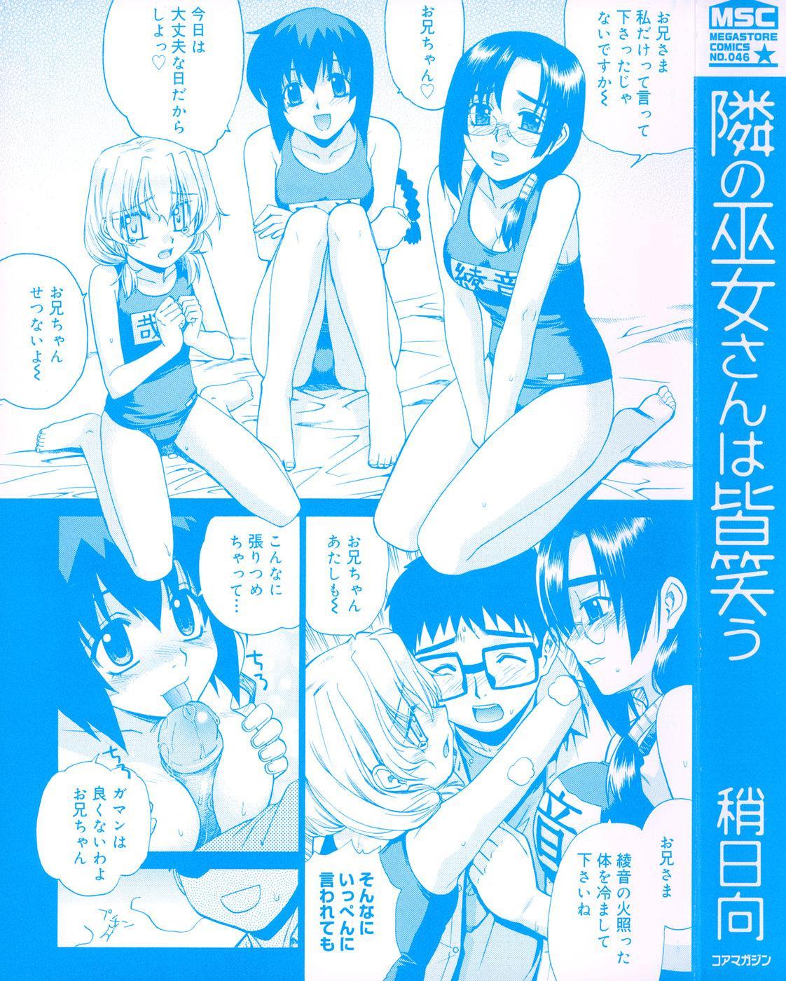 [Yaya Hinata] Tonari no Miko-san wa Minna Warau - The next shrine maidens smile in everyone. 1