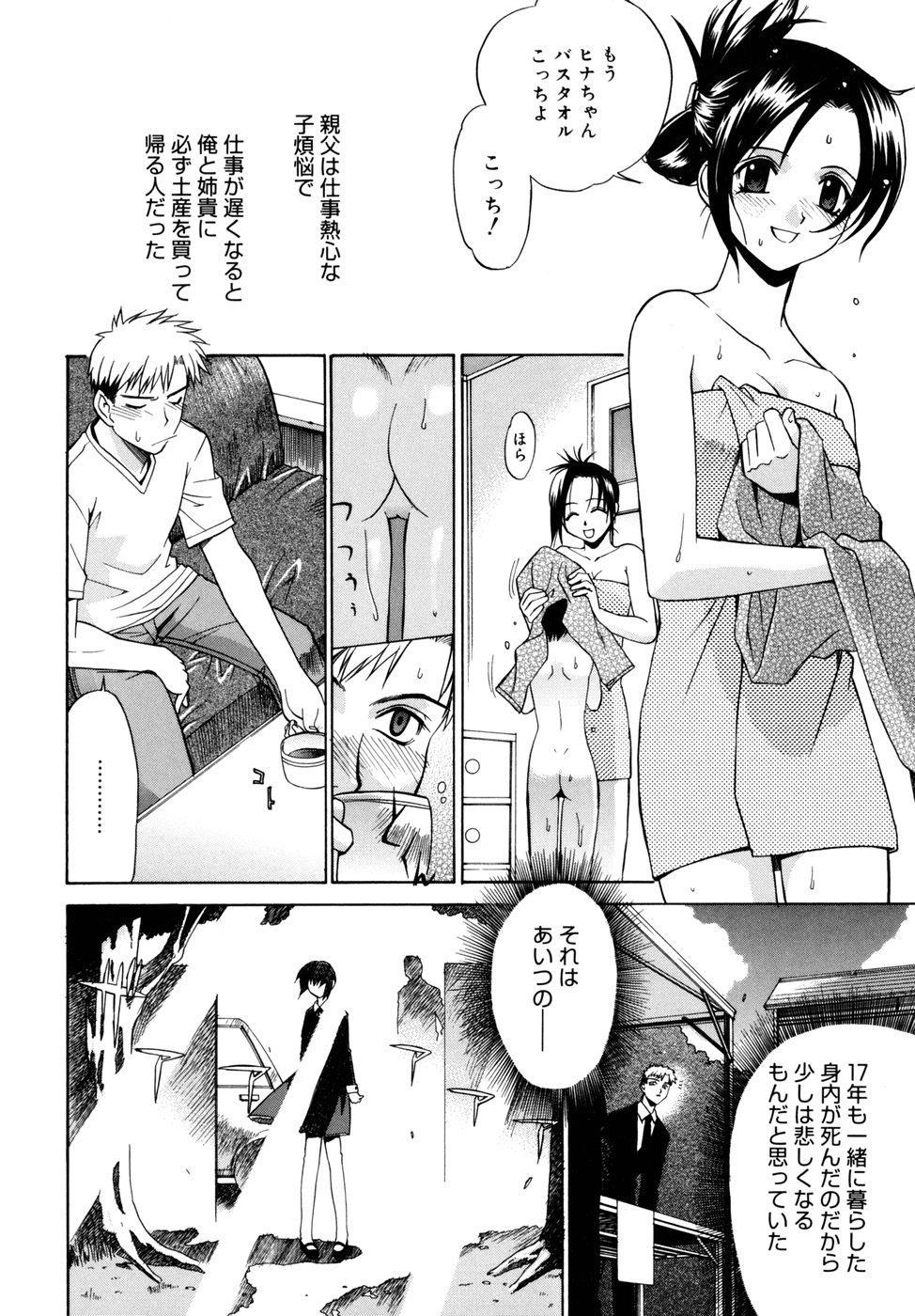 [Yaya Hinata] Tonari no Miko-san wa Minna Warau - The next shrine maidens smile in everyone. 199