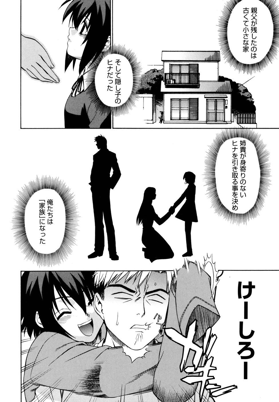 [Yaya Hinata] Tonari no Miko-san wa Minna Warau - The next shrine maidens smile in everyone. 201