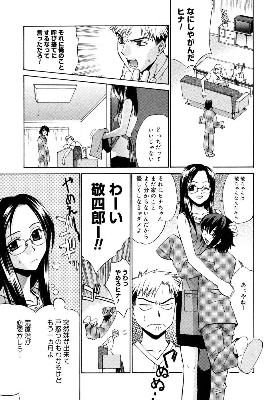 [Yaya Hinata] Tonari no Miko-san wa Minna Warau - The next shrine maidens smile in everyone. 202