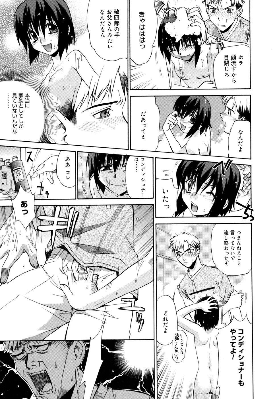 [Yaya Hinata] Tonari no Miko-san wa Minna Warau - The next shrine maidens smile in everyone. 206