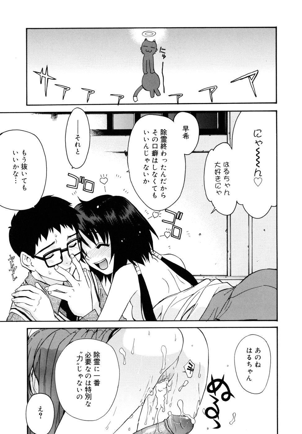 [Yaya Hinata] Tonari no Miko-san wa Minna Warau - The next shrine maidens smile in everyone. 20